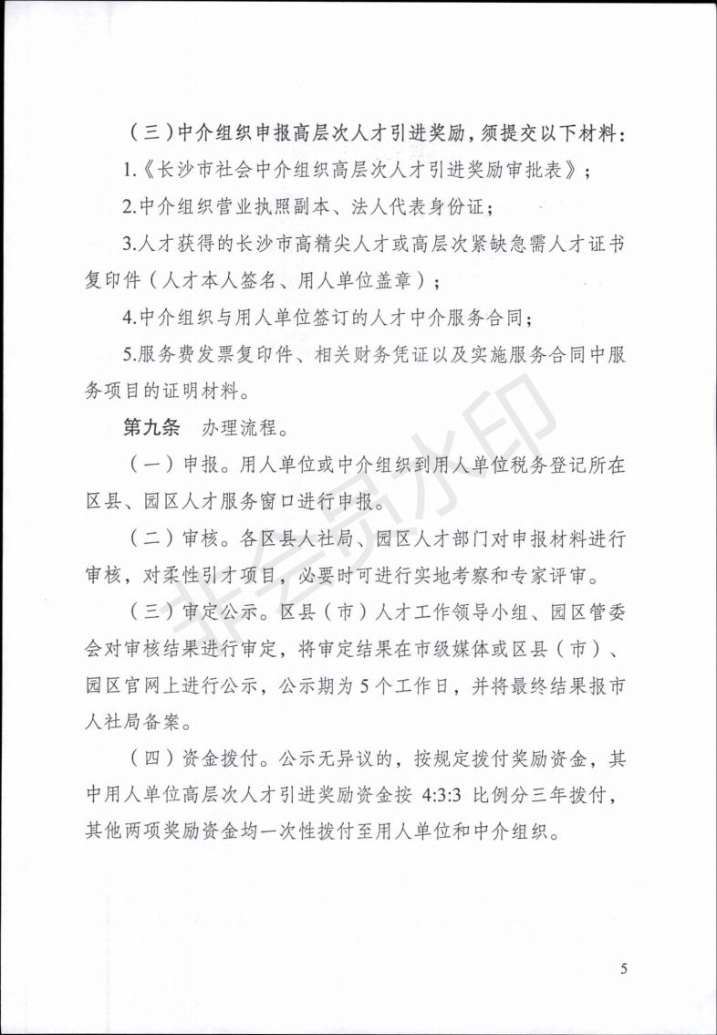長沙市用人單位及中介組織引才獎勵實施辦法(試行)_04.png