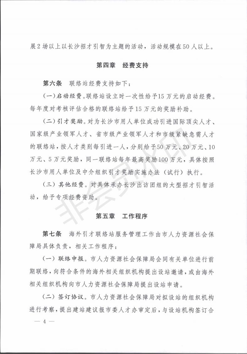長沙市海外引才聯絡站暫行辦法_03.png