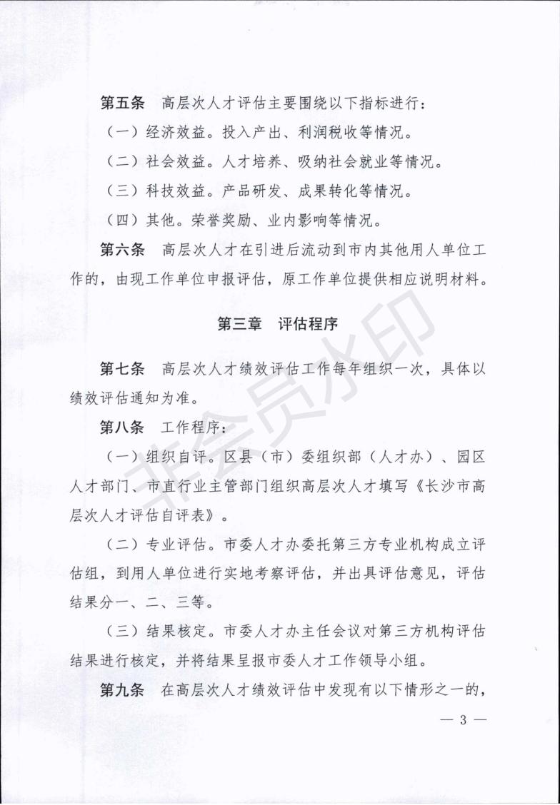 長沙市高層次人才創新創業績效評估辦法(試行)_02.png