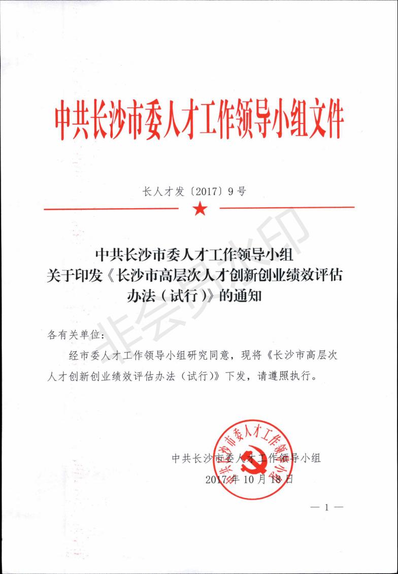 長沙市高層次人才創新創業績效評估辦法(試行)_00.png