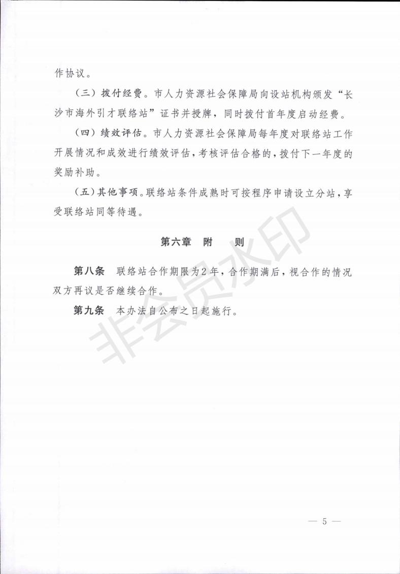 長沙市海外引才聯絡站暫行辦法_04.png