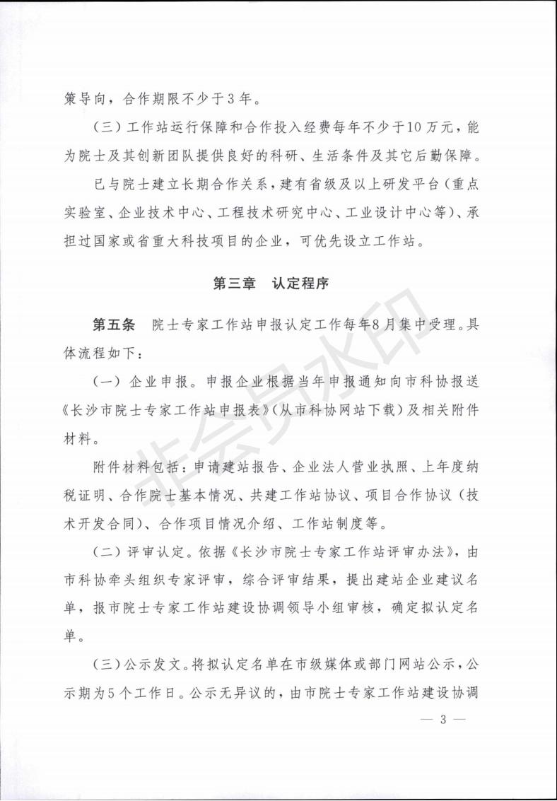 長沙市院士專家工作站專項資助實施辦法_02.png