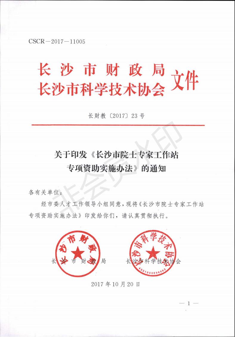 長沙市院士專家工作站專項資助實施辦法_00.png