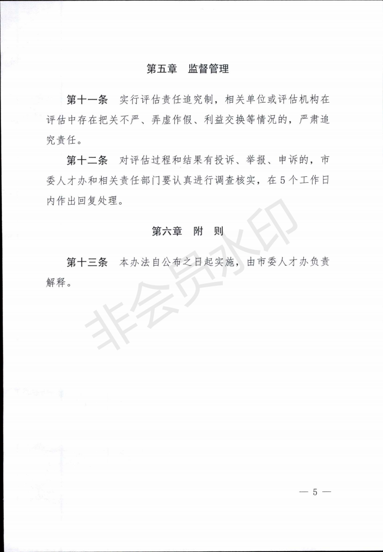 長沙市高層次人才創新創業績效評估辦法(試行)_04.png