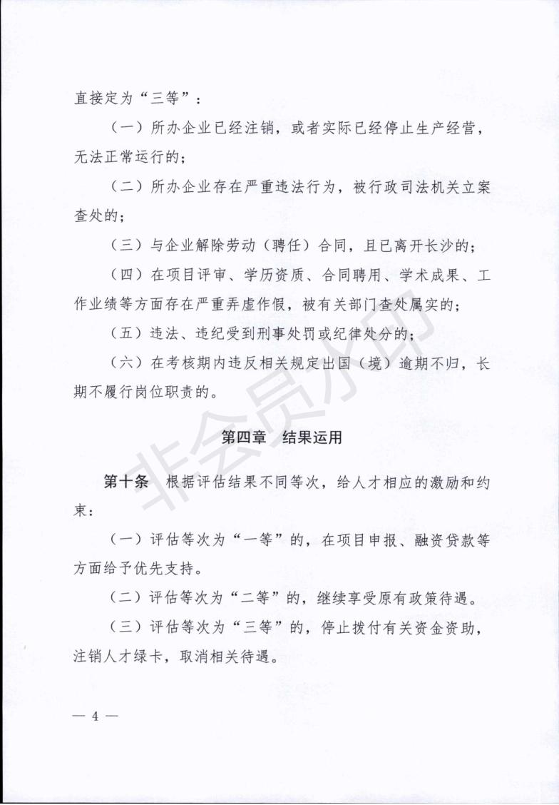 長沙市高層次人才創新創業績效評估辦法(試行)_03.png