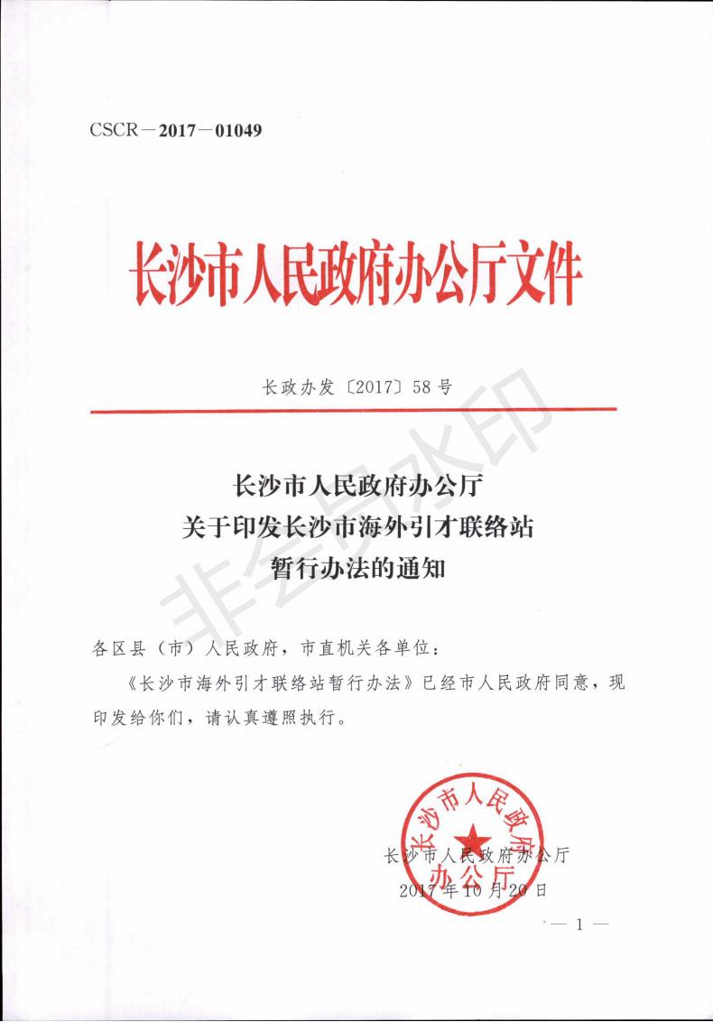 長沙市海外引才聯絡站暫行辦法_00.png