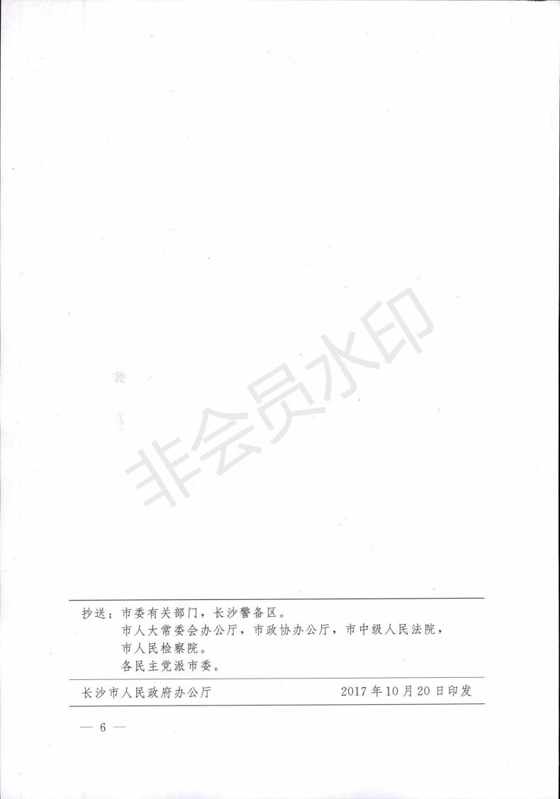長沙市海外引才聯絡站暫行辦法_05.png