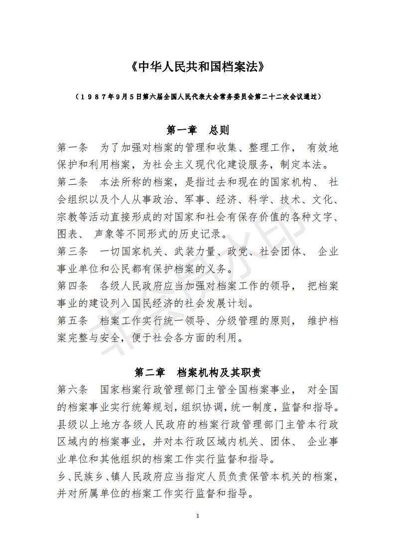 檔案政策匯編新_02.jpg