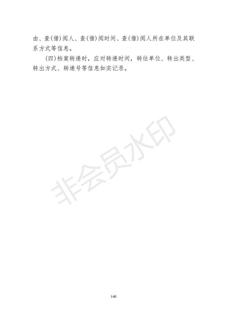 檔案政策匯編新_141.jpg