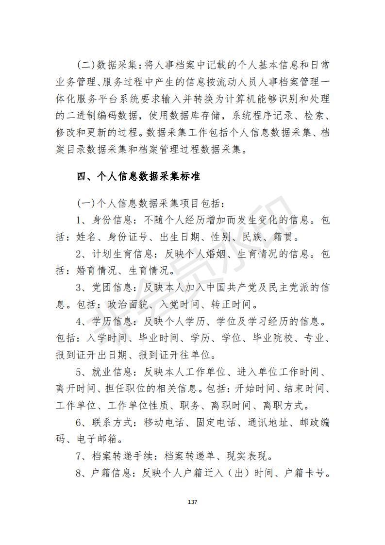 檔案政策匯編新_138.jpg