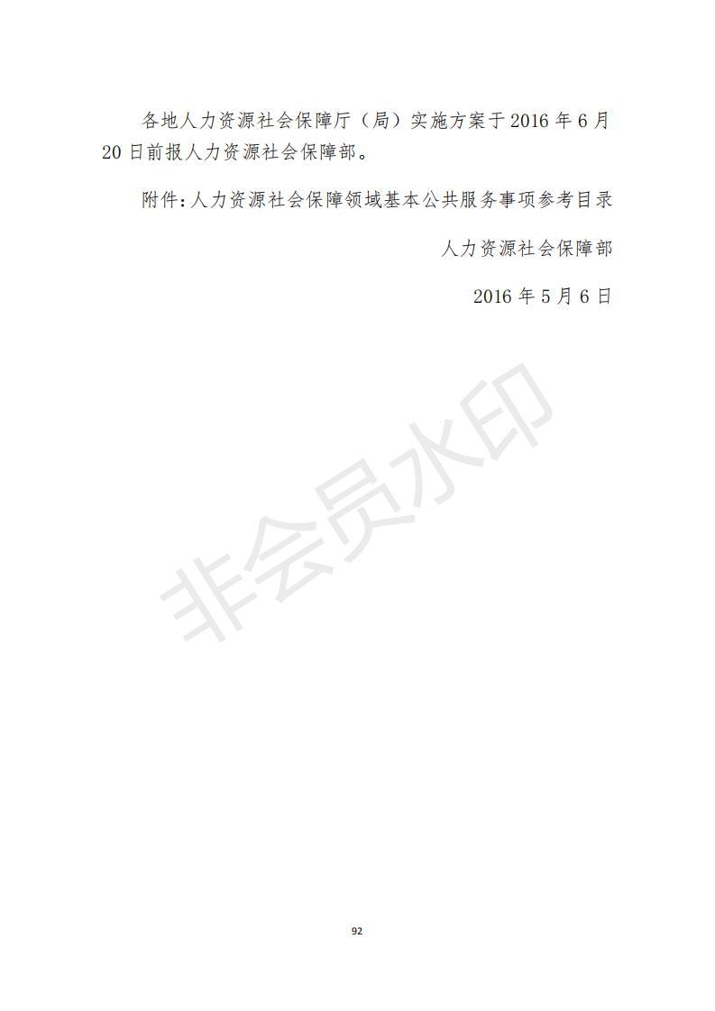 檔案政策匯編新_93.jpg