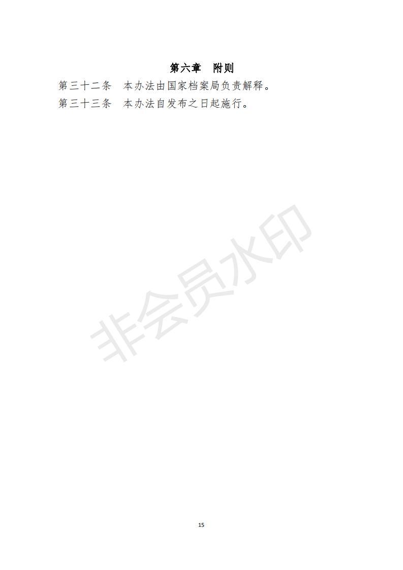 檔案政策匯編新_16.jpg