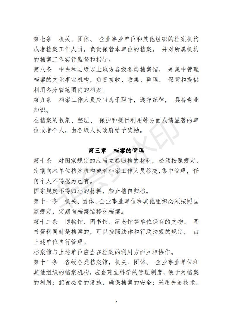 檔案政策匯編新_03.jpg
