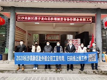 """长沙高新区""""五招""""并举保障企业用工"""