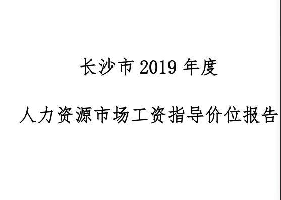 長沙市2019年度人力資源市場工資指導價位