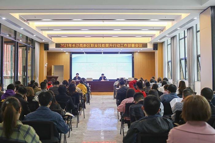 """""""多方合力、多措并举""""长沙高新区部署推进职业技能提升行动"""